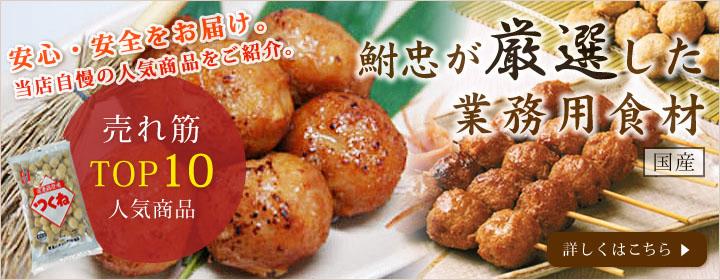 鮒忠の業務用食材 売れ筋TOP10!